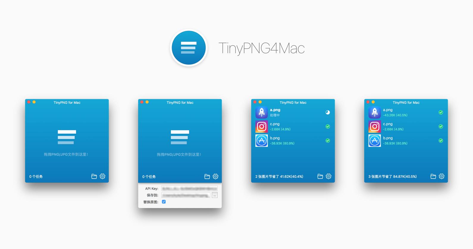 """TinyPNG4Mac-PNG图片的""""几乎无损""""压缩"""