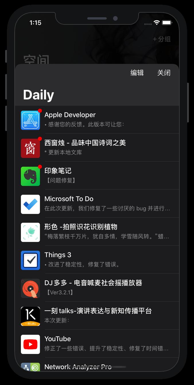 字节派是一款用来收藏 App Store 应用商城中应用的 iOS 应用-OIMI