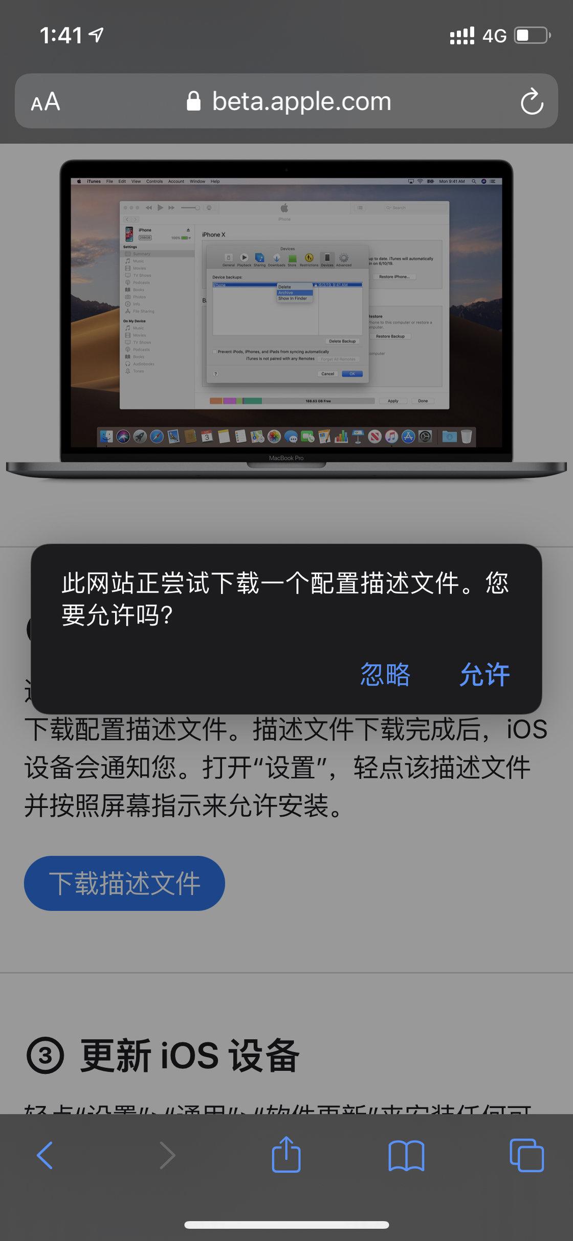iOS / iPadOS 14 推出 Public Beta:新系统升降级指南 & 注意事项-OIMI