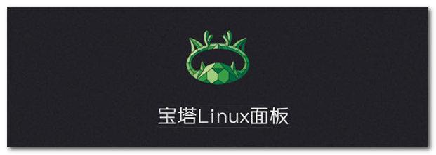 宝塔Linux面板 v7.5.1 破解企业版免费无限制-OIMI